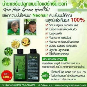 Neo Hair Lotion by Green Wealth6