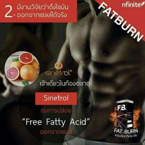 Nfinite F.B. Fat Burn10