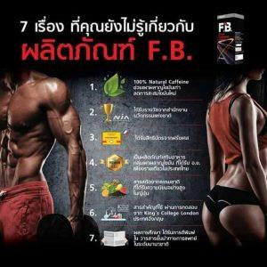 Nfinite F.B. Fat Burn16