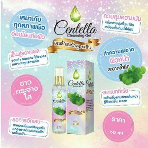 Centella Cleansing Gel.2