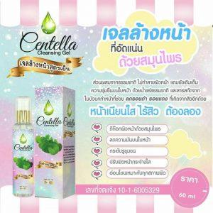 Centella Cleansing Gel.4