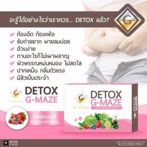 Detox G-Maze5