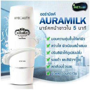 HyBeauty Aura Milk Dressing5