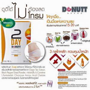 2 Day & 2 Night by Donutt (Duo-Pack)7