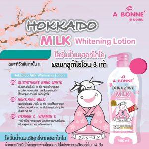 A BONNE' Hokkaido Milk Whitening Lotion5