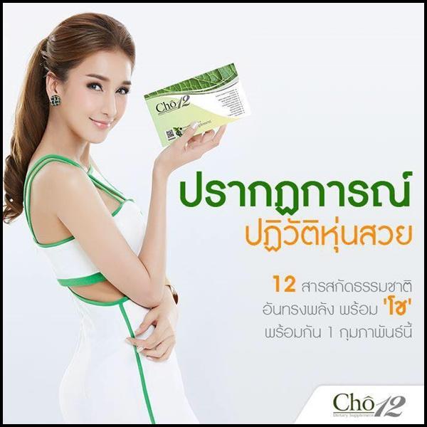 Cho12 set
