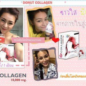 Donut Collagen 10,000 mg. Cherry Flavor15