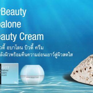 HYBEAUTY Abalone Beauty Cream (ABC)5