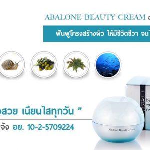 HYBEAUTY Abalone Beauty Cream (ABC)6