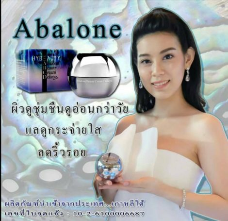 HYBEAUTY Abalone Beauty Cream Deluxe