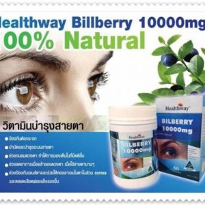 Healthway BILBERRY 10000 mg 100% Nature6