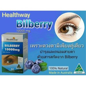 Healthway BILBERRY 10000 mg 100% Nature7