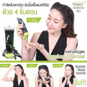 Little Baby Bamboo Charcoal Gel13