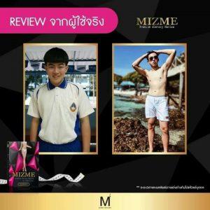 Mizme By Shapelypink18