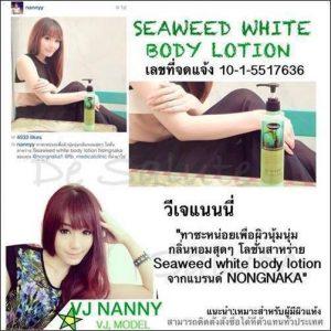 Nongnaka Seaweed White Body Lotion12
