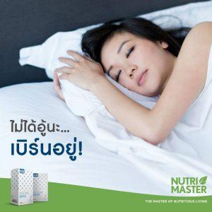 Nutri Master Nitetime Maxs5-2