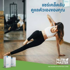 Nutri Master Nitetime Maxs7-2