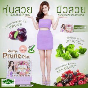 Purry Prune Plus12