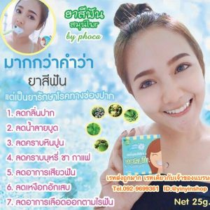 HERBAL WHITENING TOOTHPASTE by Phoca14