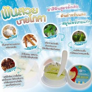HERBAL WHITENING TOOTHPASTE by Phoca4