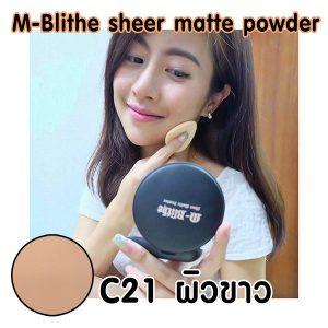M-Blithe SHEER MATTE POWDER SPF 25 PA++20
