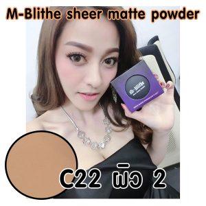 M-Blithe SHEER MATTE POWDER SPF 25 PA++21