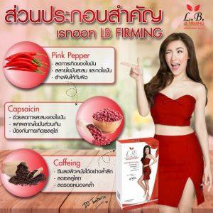LB Firming (LB Red Hot)3