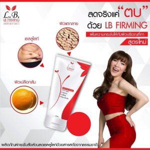 LB Firming (LB Red Hot)4
