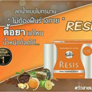 Resis you slim XS6