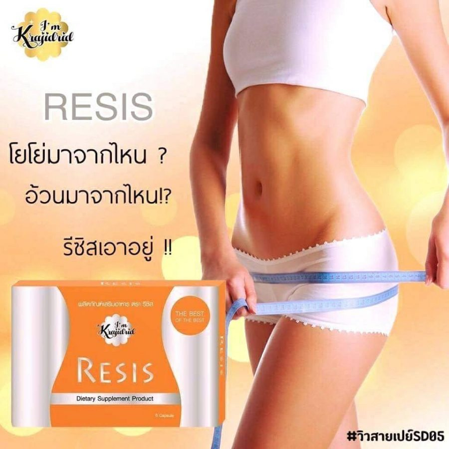 Resis Dietary Supplement