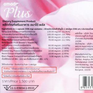 Amado Plus13