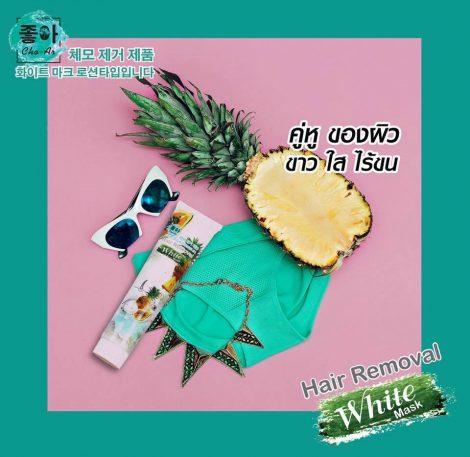 Cho-Ar Hair Removal White Mask