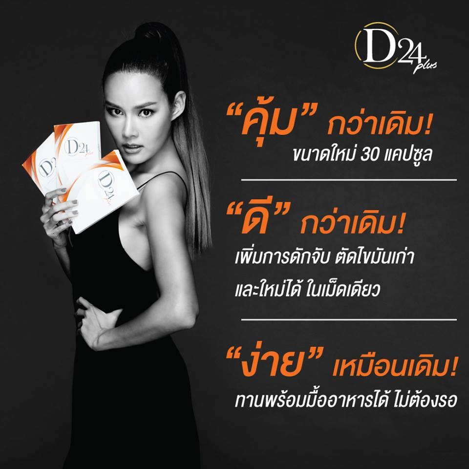 D24 Plus