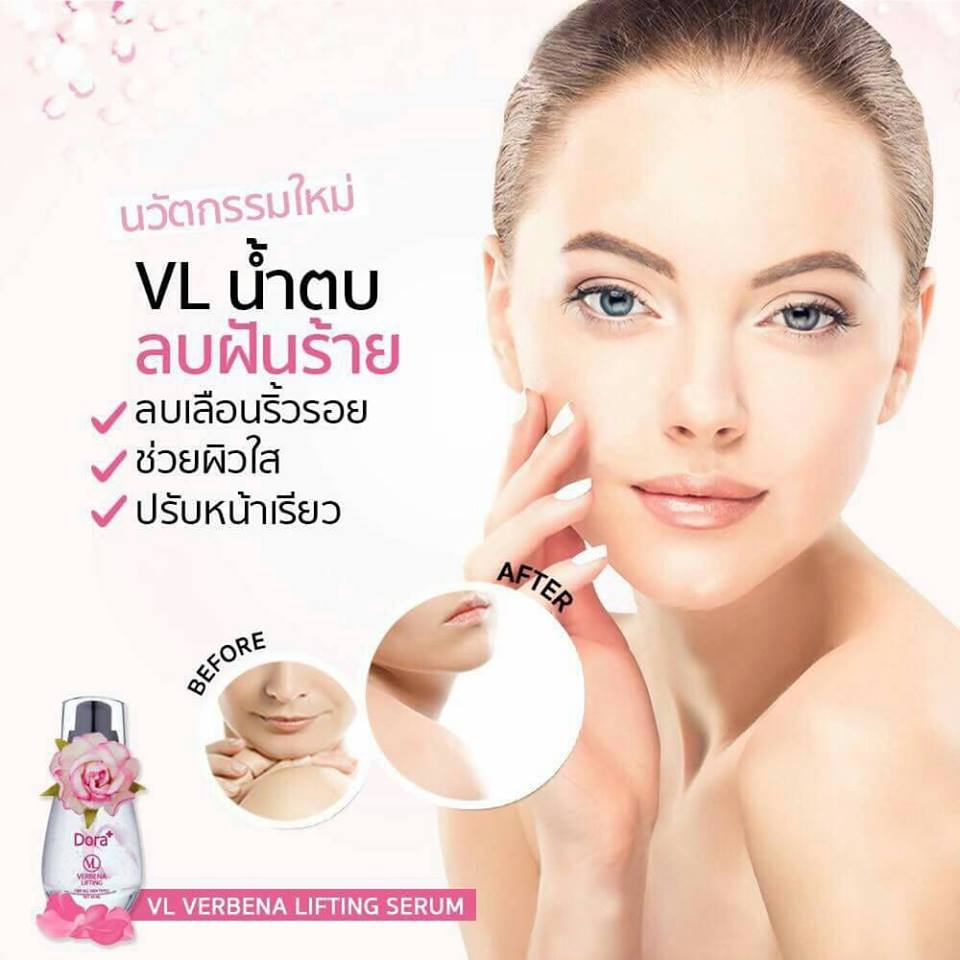 Dora VL Verbena Lifting Serum