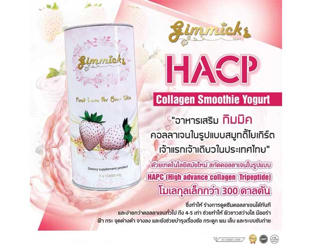Gimmick Collagen