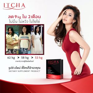 Itcha Dietary Supplement8