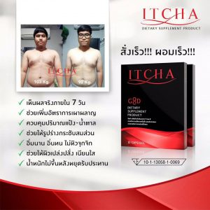 Itcha Dietary Supplement9