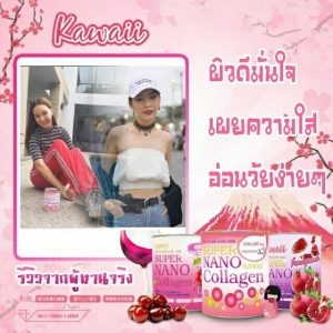 Kawaii SUPER NANO Collagen Acerola Cherry13