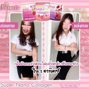 Kawaii Super Nano Collagen Pomegranate6