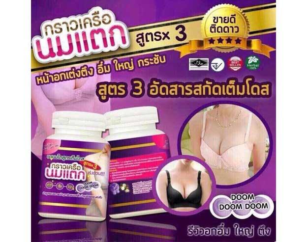 Kwao Krua Nom Taek formula x3