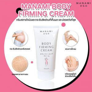 MANAMI BODY FIRMING CREAM