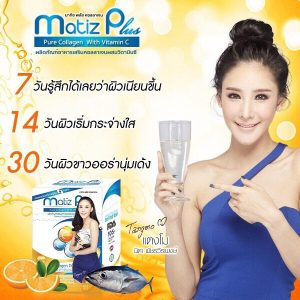 Matiz Plus Pure Collagen With Vitamin C12