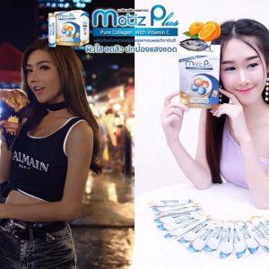 Matiz Plus Pure Collagen With Vitamin C16