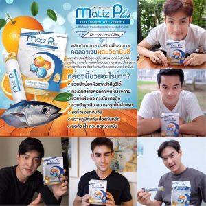 Matiz Plus Pure Collagen With Vitamin C18