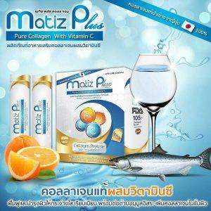 Matiz Plus Pure Collagen With Vitamin C6