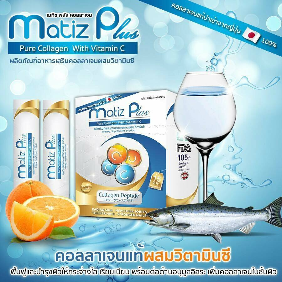 Matiz Plus Pure Collagen With Vitamin C Thailand Best Selling Colagen Home