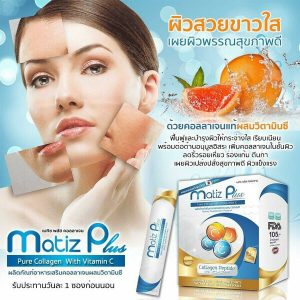 Matiz Plus Pure Collagen With Vitamin C7