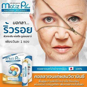 Matiz Plus Pure Collagen With Vitamin C8