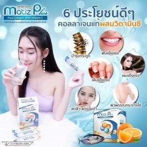 Matiz Plus Pure Collagen With Vitamin C9