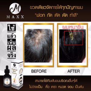 Maxx Original Hair Serum16